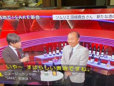 Praise for Zenkuro Sake by Shinya Tasaki – Japan's leading sommelier